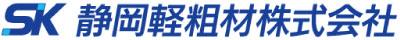 エンジニアリングプラスチックの成形加工【静岡軽粗材株式会社】